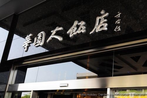 101002_h_高雄華園飯店_107