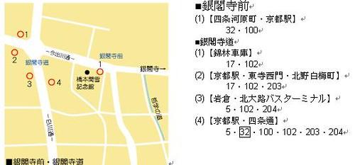 銀閣寺車站.jpg