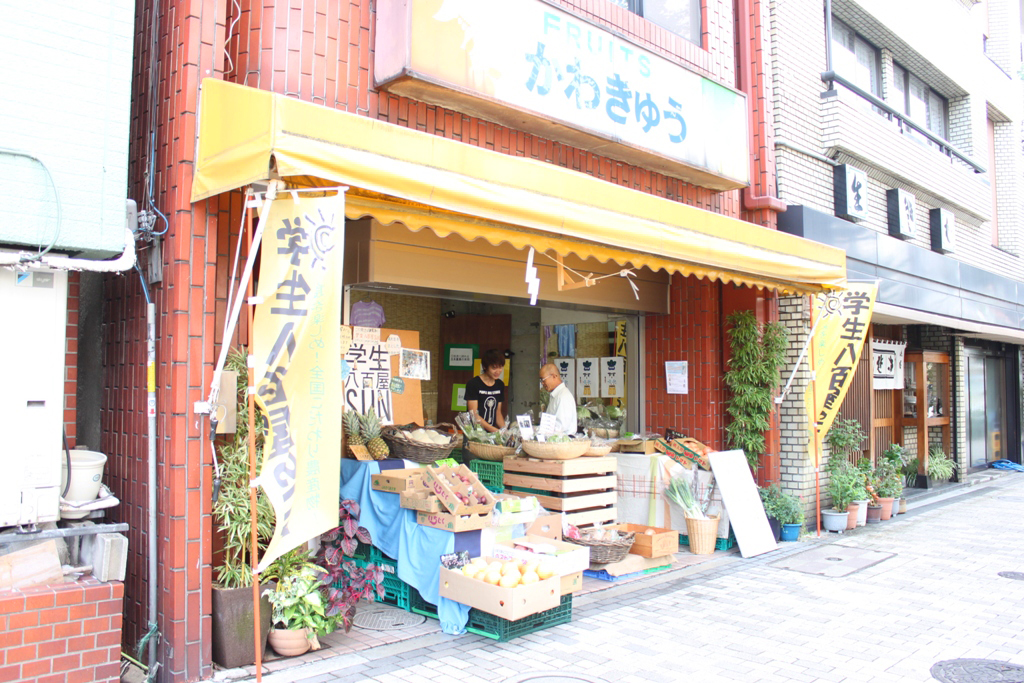 SUN the Student's Fruit and Vegetable Shop (1)