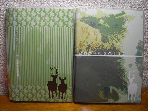 【レビュー】奈良ファン御用達の便利手帳『奈良旅手帖』