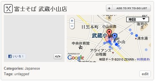 foursquare 富士そば武蔵小山