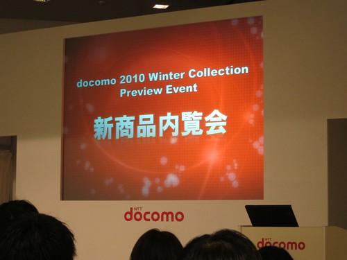 ドコモの新商品内覧会に行ってきた!