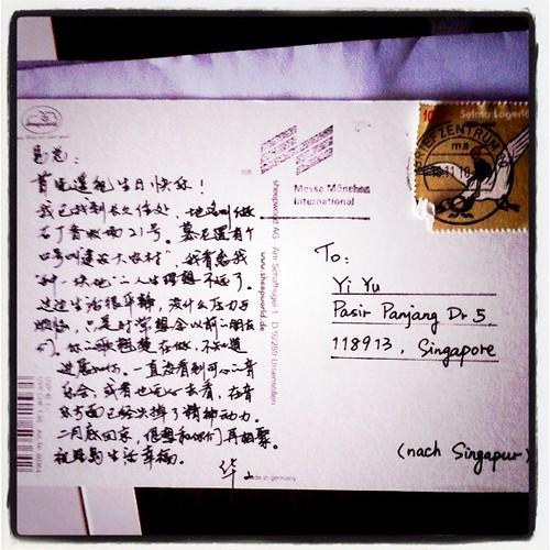 华山在我生日寄来的明信片