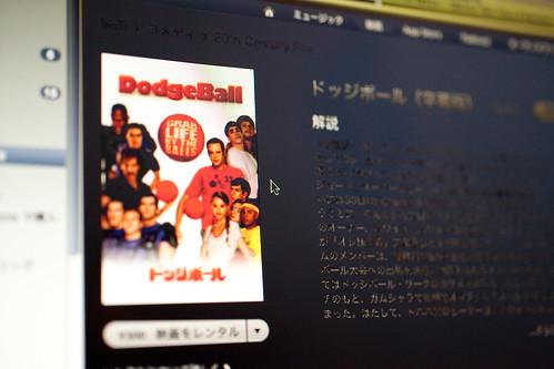 ドッジボール iTunesで映画レンタル