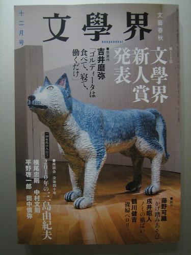 kinoko20101120 001