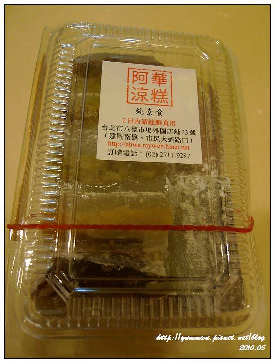 阿華涼糕 (2)