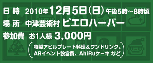 AhiRuクリスマス忘年会�-2