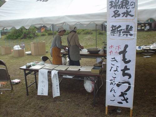 09/10/25水の文化祭
