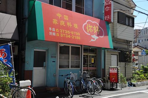 餃子の蒲田ニーハオ