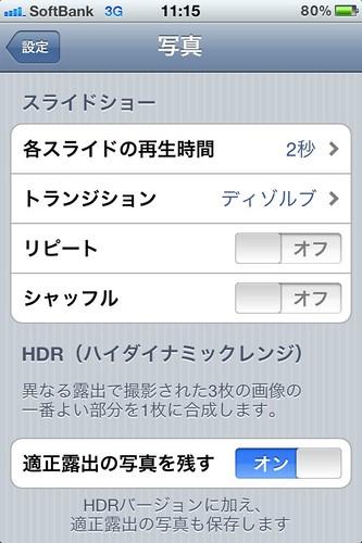iOS 4.1 写真設定