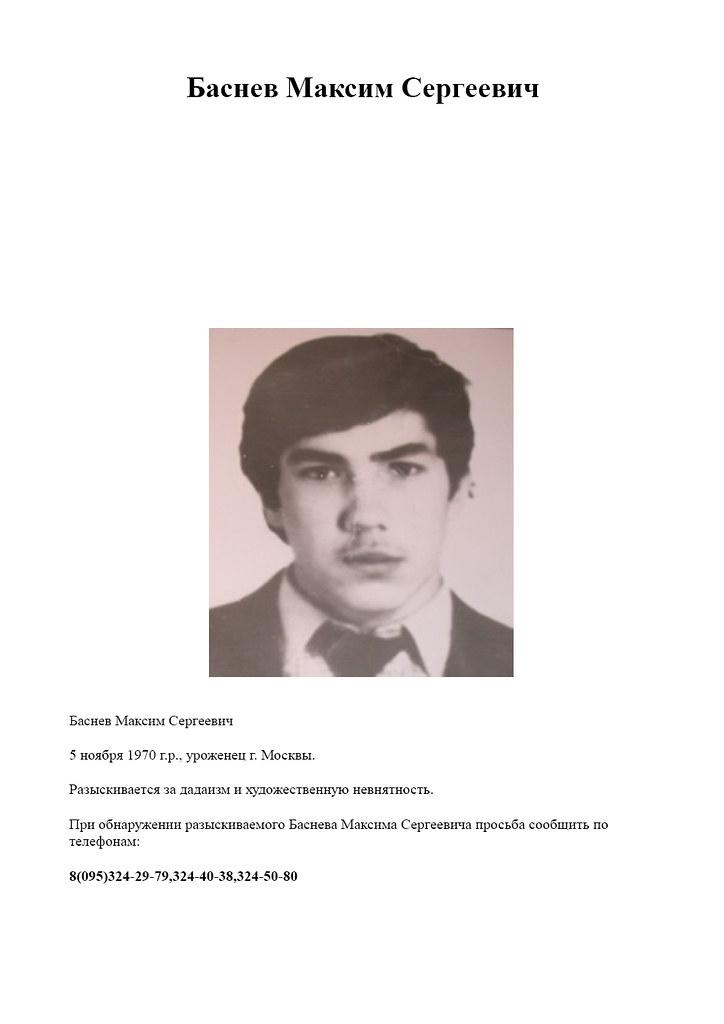 """Олег Мавроматти, проект """"Их разыскивает милиция"""", 2010"""