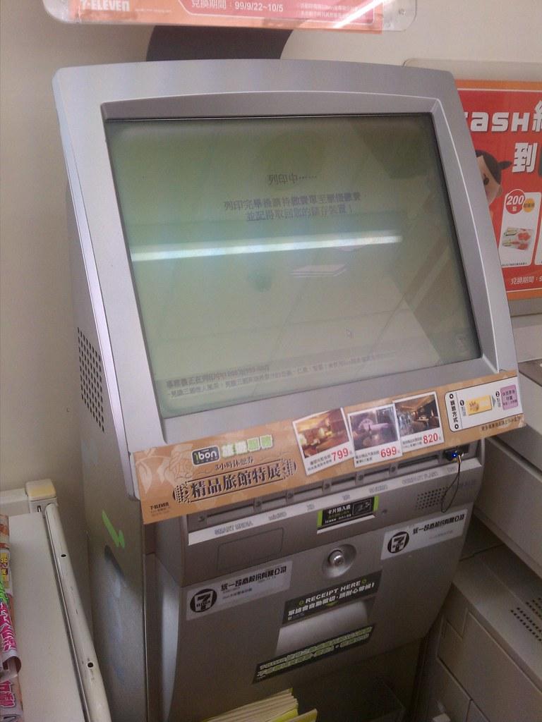 iBon Kiosk at 7/11