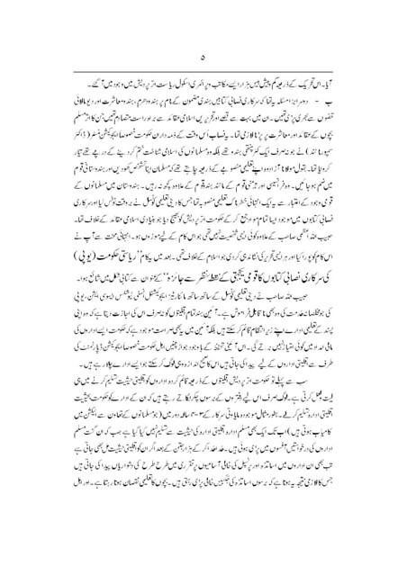 Habibullah Azmi Marhoom.gif005