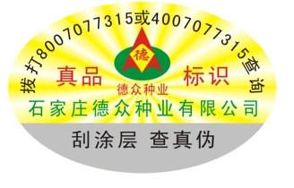 石家庄海略科技提供镭射电码防伪标签