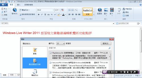 windows live writer 2011 -00