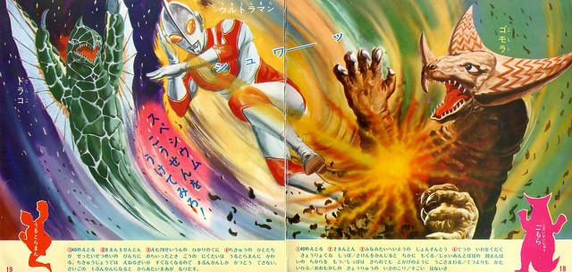 Dorako, Ultraman, Gomora