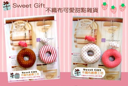 課程介紹圖圓形甜甜圈