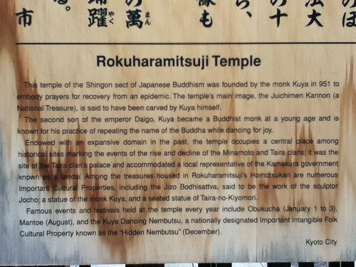 Rokuharamitsu-ji Temple