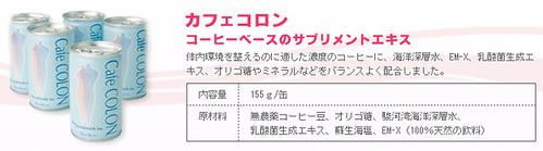 腸内洗浄 カフェコロン 5