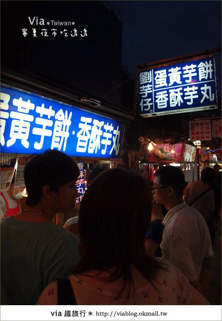 【台北夜市】寧夏夜市之旅~跟著via夜市美食吃透透9