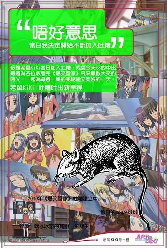 Mtr - mousekiki_final_1