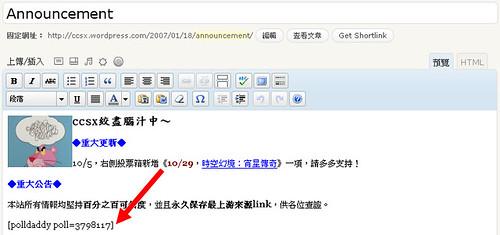 101127(2) – 「WordPress.com實戰經驗分享」…新書《站長親授!WordPress 3.0部落格架站十堂課》的一刀未剪版<下集> ccsx-33