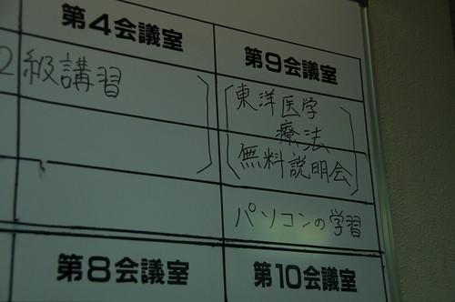 WordBench八王子 - 20101128