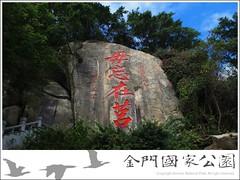 毋忘在莒勒石(太武山)