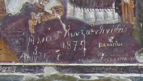 P1050203 Sumela, graffiti en grec daté 1875