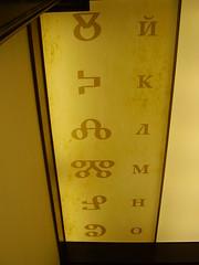Елемент, опънат таван, Министерство на образованието (www.tricom-v.com) Tags: tavan tricom opanat