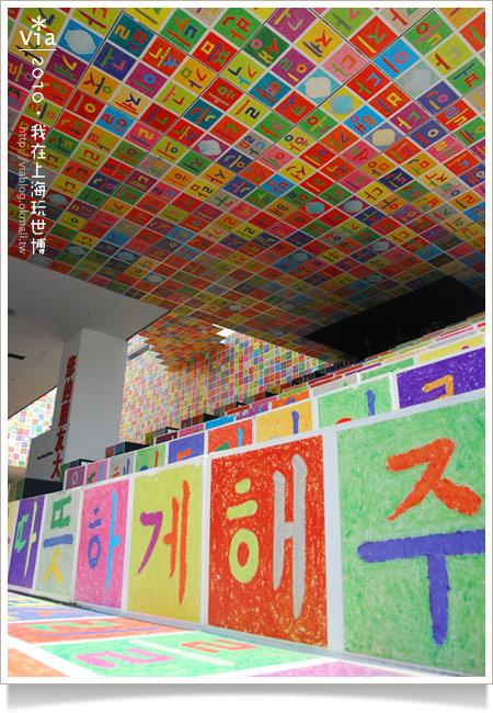 【2010上海世博會】Via帶你玩~浦東A、C片區國家館!25