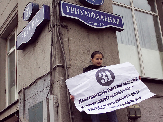 """Участница акции """"Стратегии-31"""" на Триумфальной площади в Москв е"""
