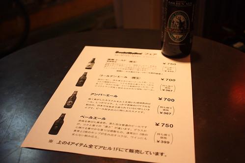 瓶ビールは持ち帰りも可能