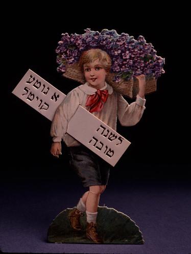 Rosh Hashanah / New Year greeting card