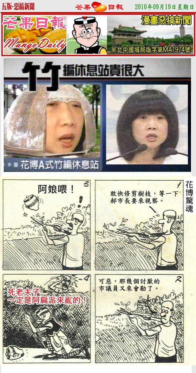 100919芒果日報--漫畫新聞--[網友投稿]老夫子花博篇