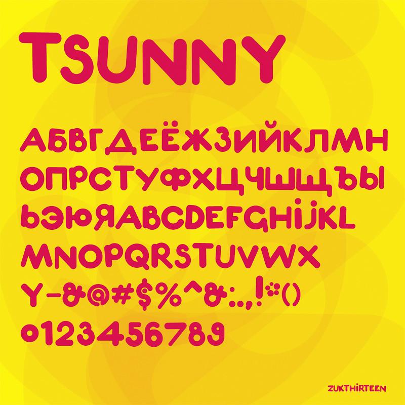 TSUNNY_2