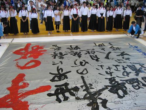 熊野 筆まつり 2010 画像9