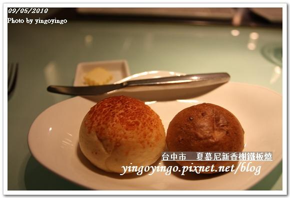 夏慕尼新香謝鐵板燒990905_I4312