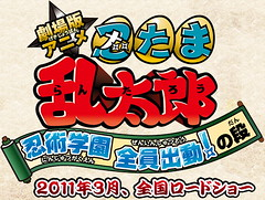 100924(2) - 史上第一部《忍者亂太郎》大銀幕動畫將在2011年3月上映!