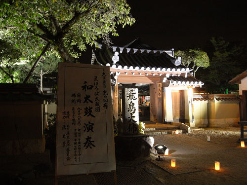 飛鳥光の回廊2010@明日香村-04