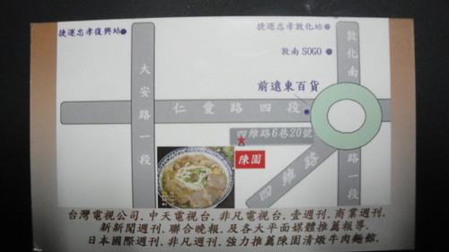 陳園清燉牛肉麵館的牛肉麵