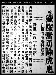 Choa Chu Kang Tiger 1930 SCJP