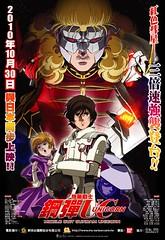 100721(1) -《機動戰士鋼彈UC》第2話「紅色彗星」將於10/30於日本、台灣同步首映!