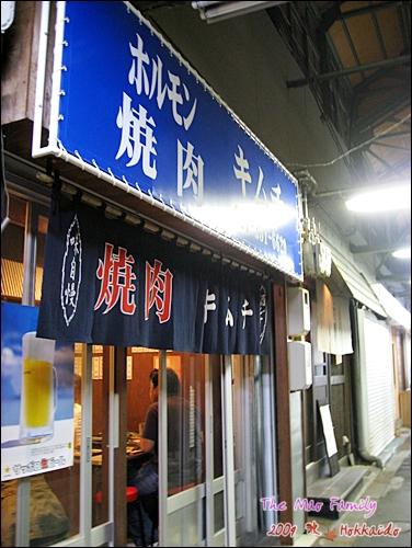 北海道 泡菜燒肉