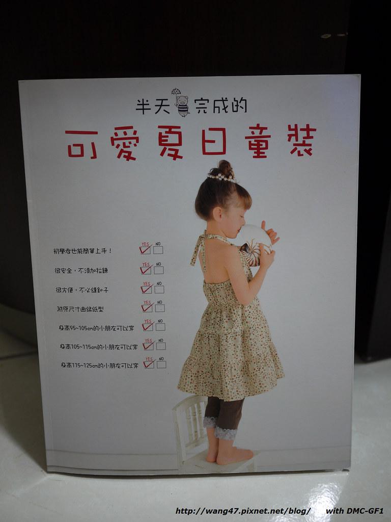 20101010-14書籍-半天完成的成愛夏日童裝