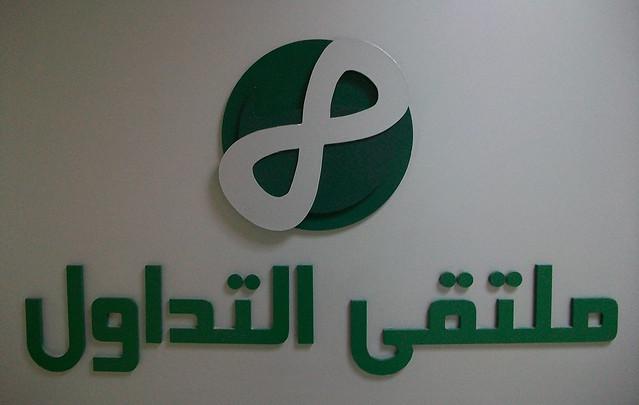 Multaqa Al-Tadawul