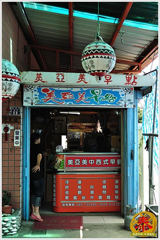 蘭嶼day2+day3 美亞美早餐店 (12)