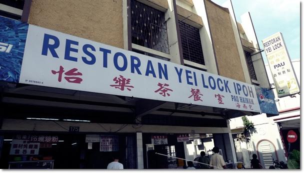 Yei Lock Ipoh Pau Hainan