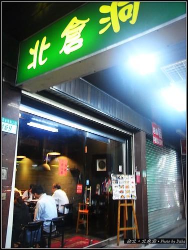 北倉洞 (9)
