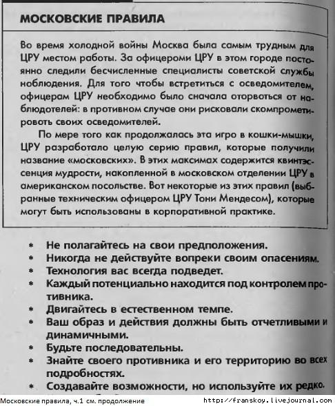 Московские правила